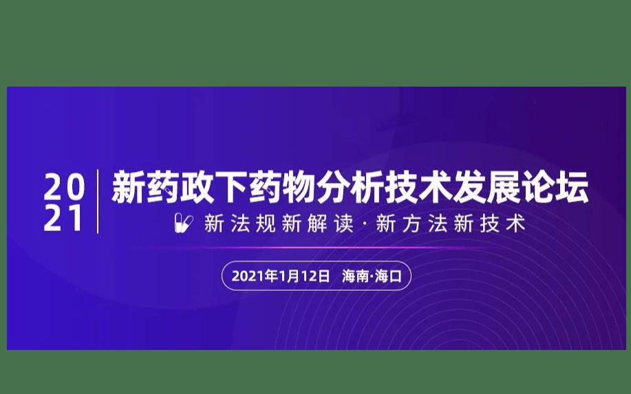2021年《新药政下药物分析技术发展论坛》学术交流会