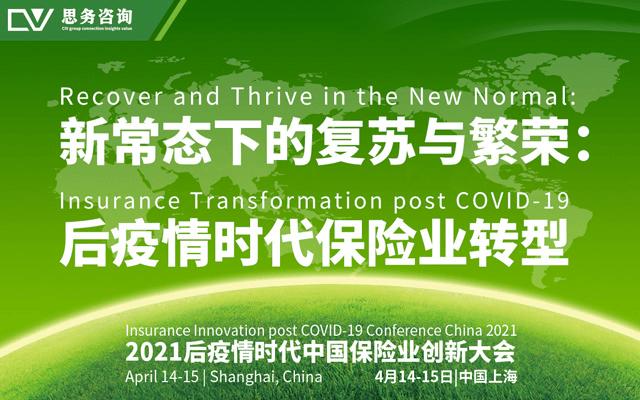2021后疫情時代中國保險業創新大會