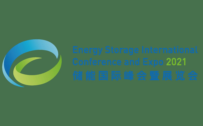 儲能國際峰會2021