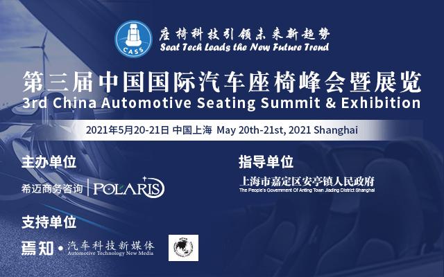 第三届中国国际汽车座椅峰会暨展览