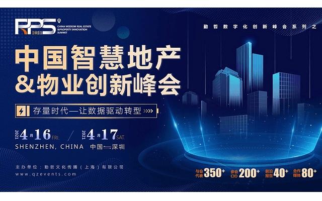 RPS 2021中国智慧地产&物业创新峰会
