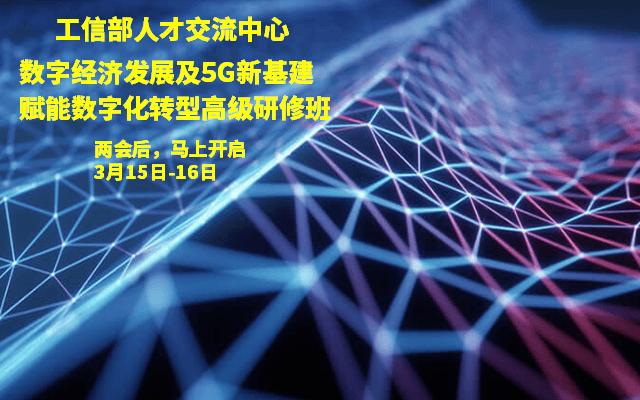 数字经济发展及5G新基建赋能 数字化转型高级研修班