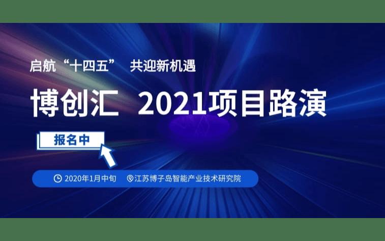 博创汇-2021资本市场新格局项目路演1月