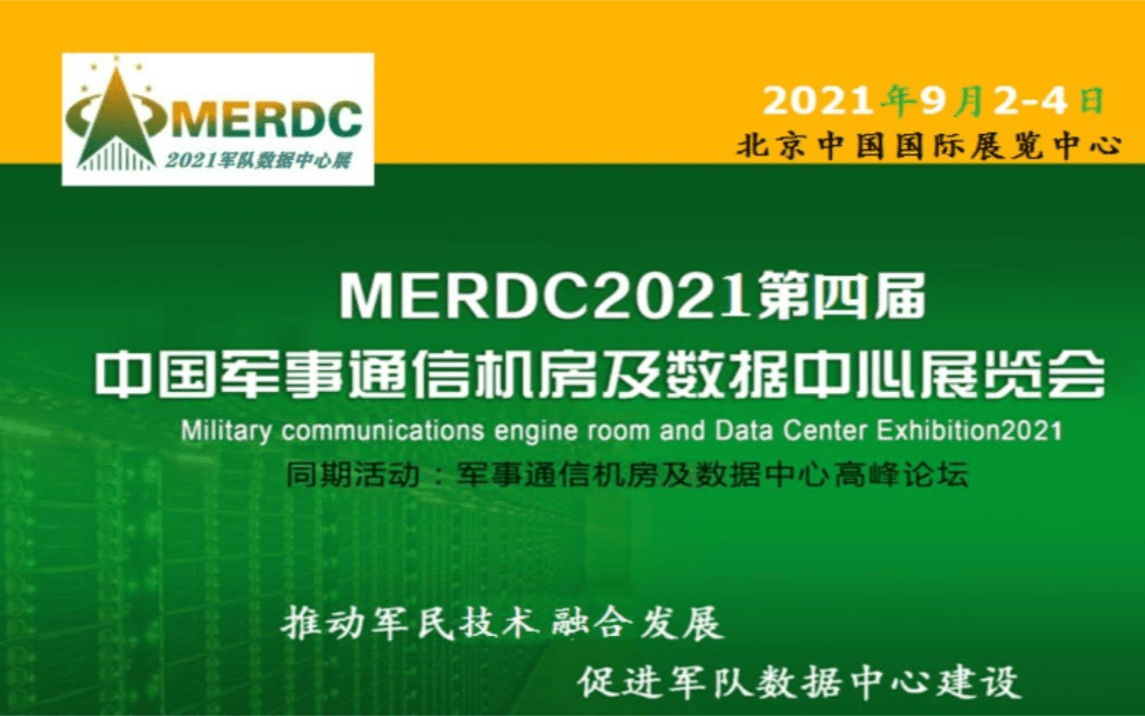 2021中国军事通信机房及数据中心展览会