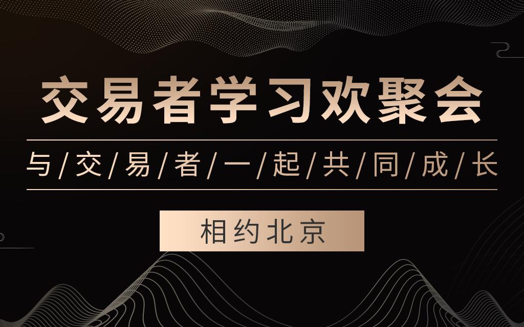 《交易者学习欢聚会-北京站 》 与交易者一起成长