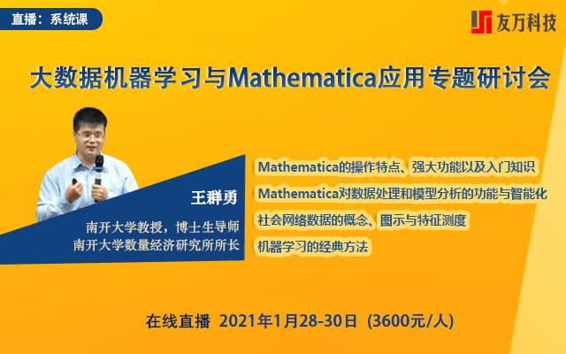 大数据机器学习与Mathematica应用研讨会