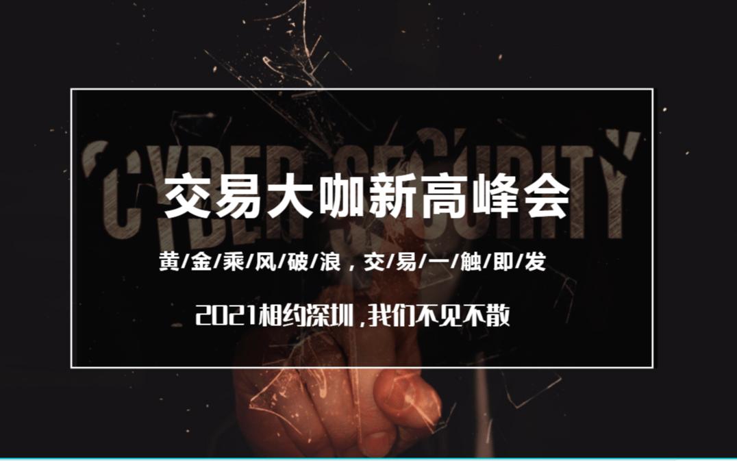 交易大咖新高峰會-深圳站