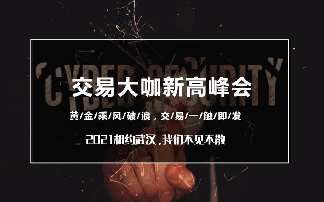 交易大咖新高峰会-武汉站