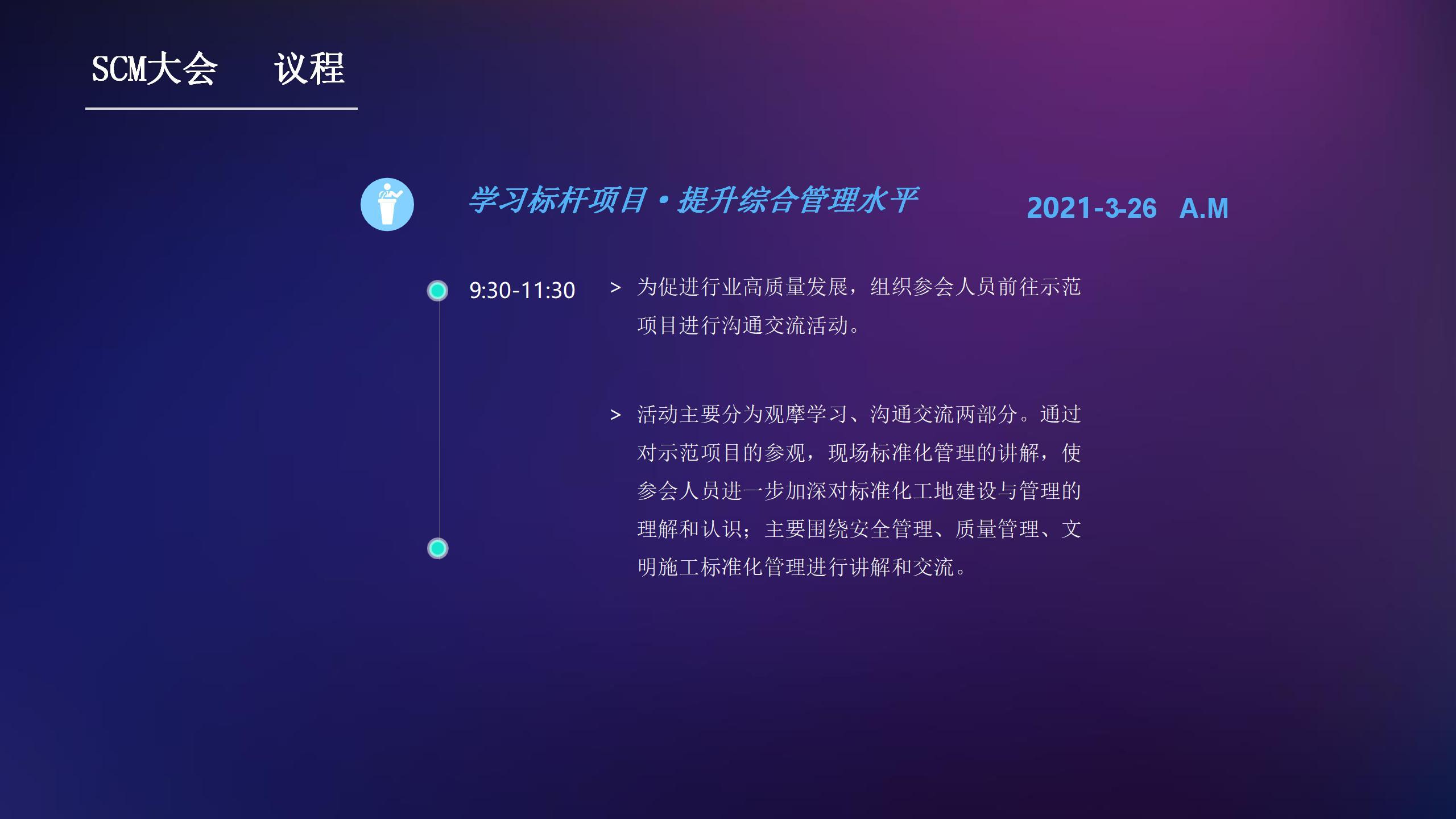 2021中国(郑州)标准化工地建设与管理大会
