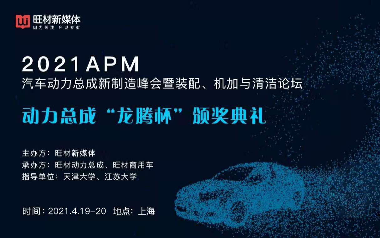 2021APM汽车动力总成新制造峰会暨装配、机加与清洁论坛