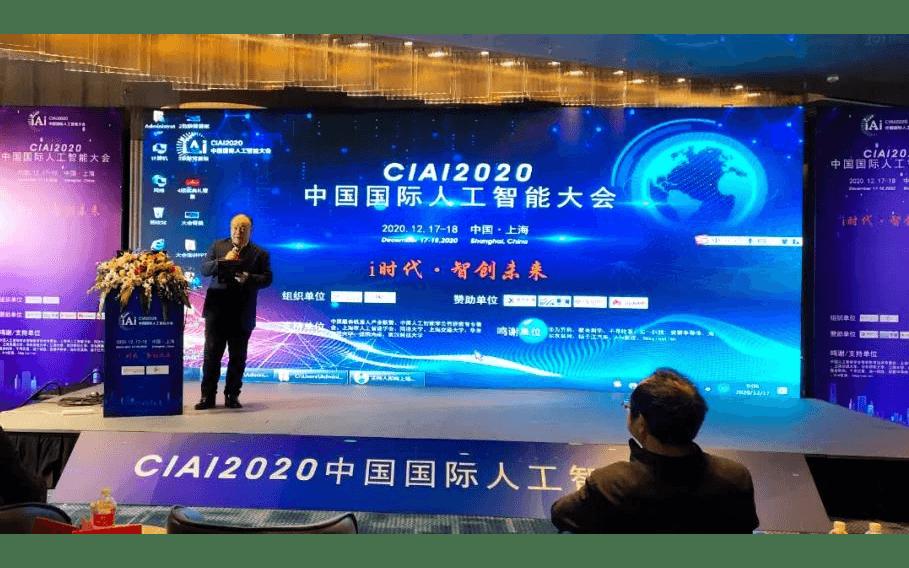 CIAI2021第八屆中國國際人工智能大會
