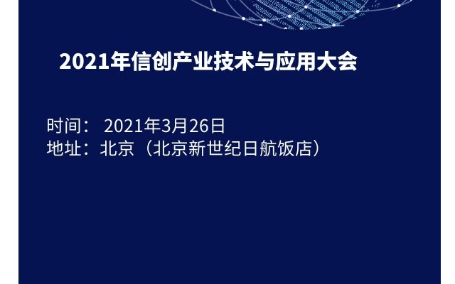2021年信创产业技术与应用大会