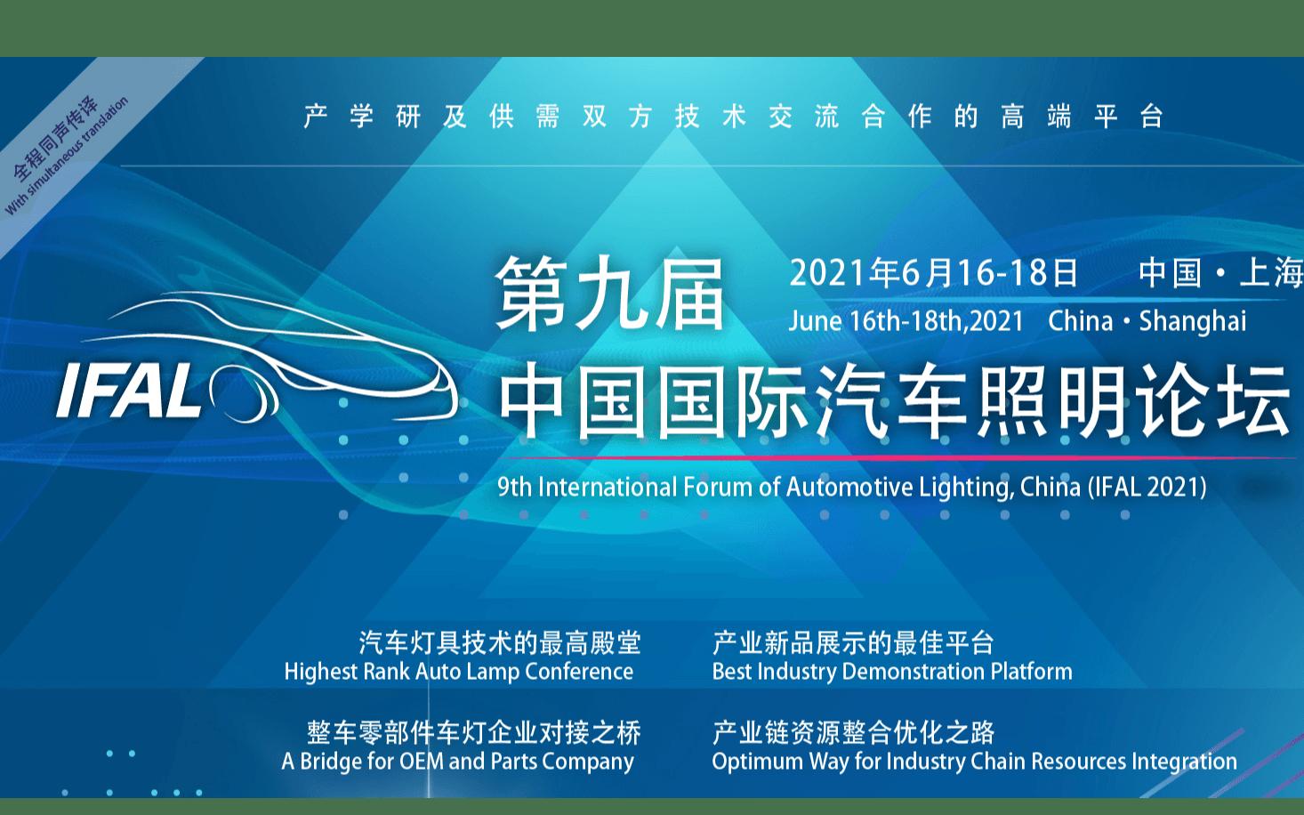 2021第九届中国国际汽车照明论坛(IFAL)