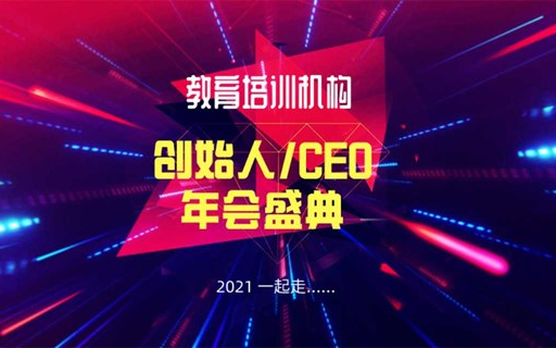 教育培训机构创始人/CEO年会盛典