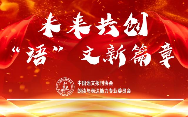 中国语文报刊协会朗读与表达能力专业委员会成立仪式 暨全国中小学语文朗读与表达能力等级测评项目发布会