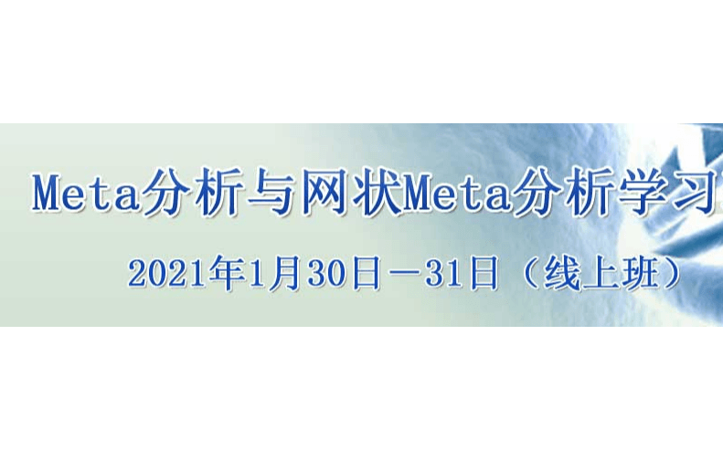 Meta分析与网状Meta分析线上直播课1月培训班