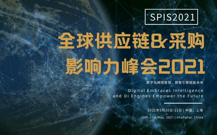 全球供应链&采购影响力峰会2021(SPIS2021)