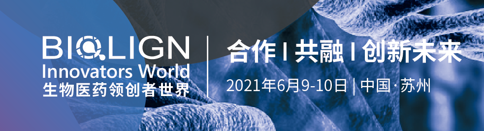 BIOLIGN 2021生物医药行业的千人合作大会