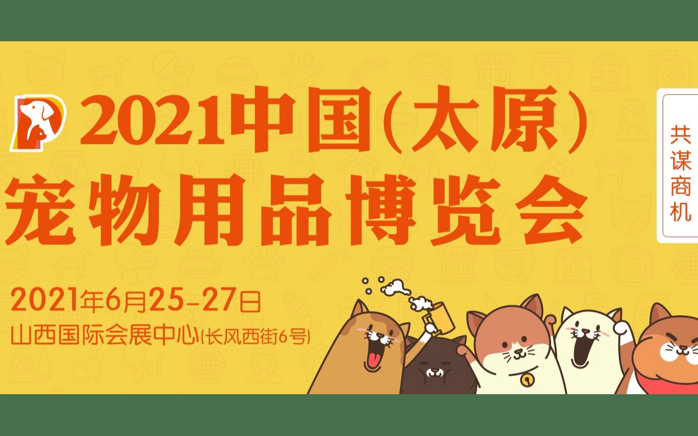 2021山西宠物展