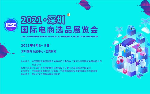 2021深圳国际电商选品展