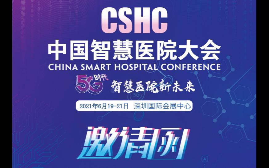 CSHC2021第五届中国智慧医院大会