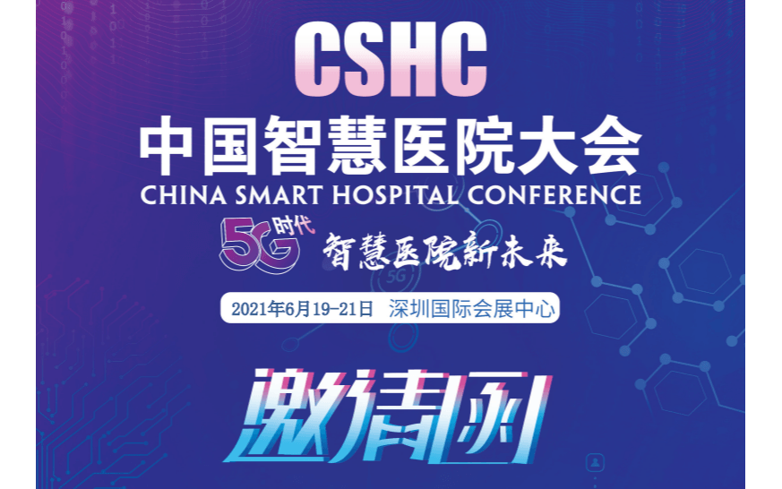 CSHC2021第五屆中國智慧醫院大會