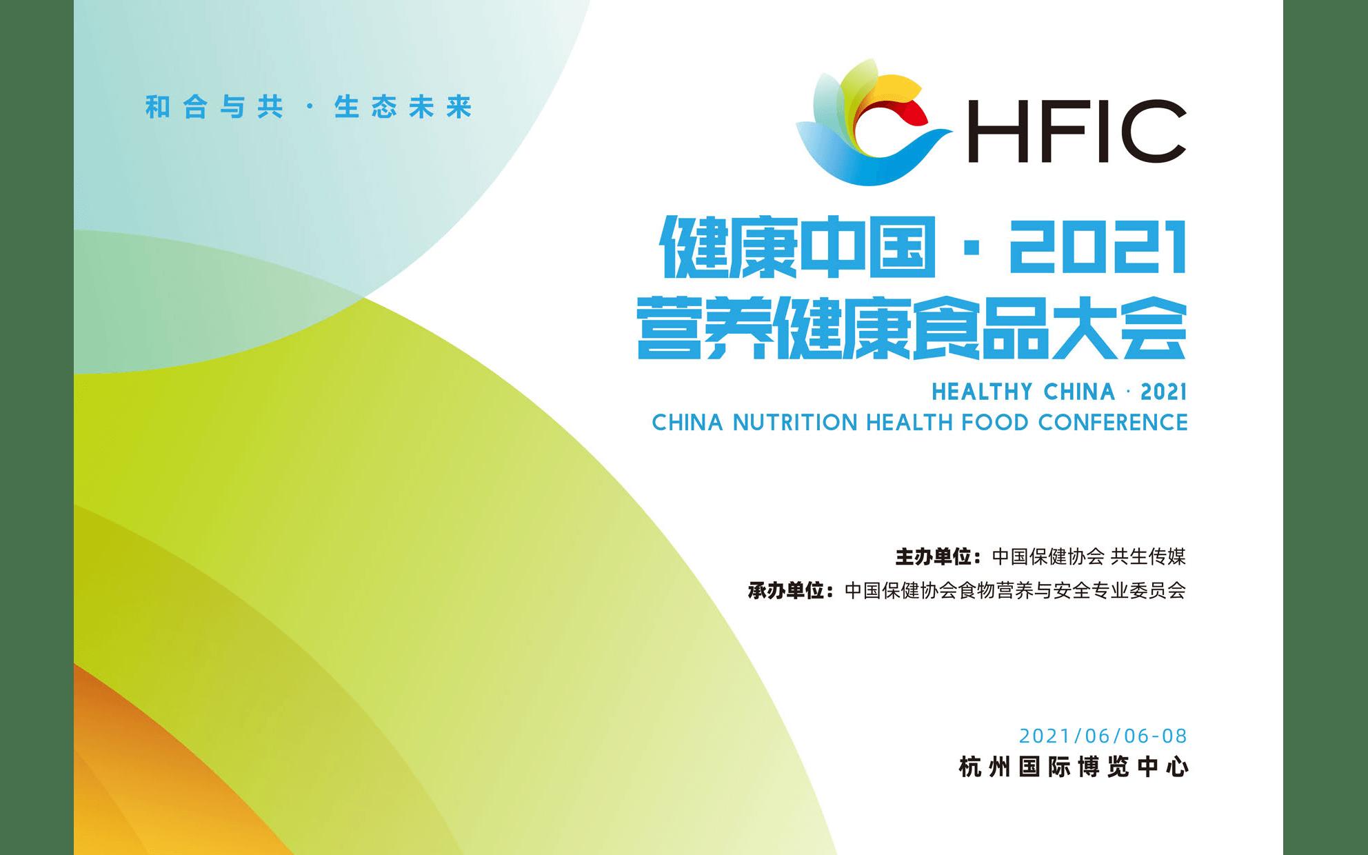 健康中國 · 2021營養健康食品大會
