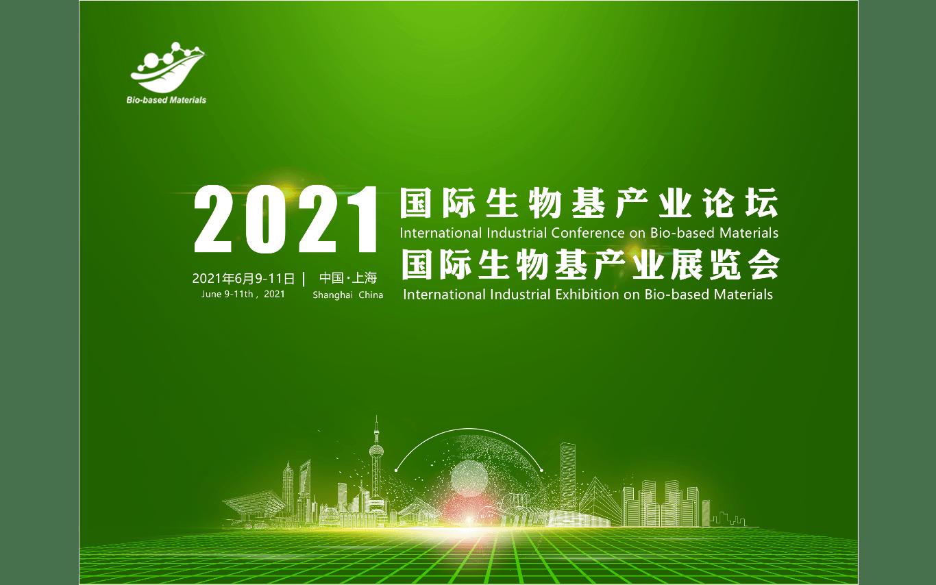 2021国际生物基产业论坛