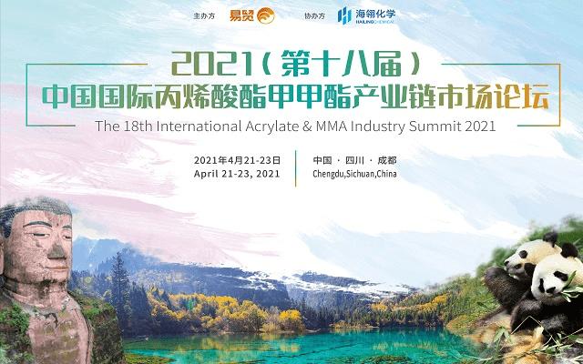 易贸2021中国国际丙烯酸酯甲甲酯产业链市场论坛
