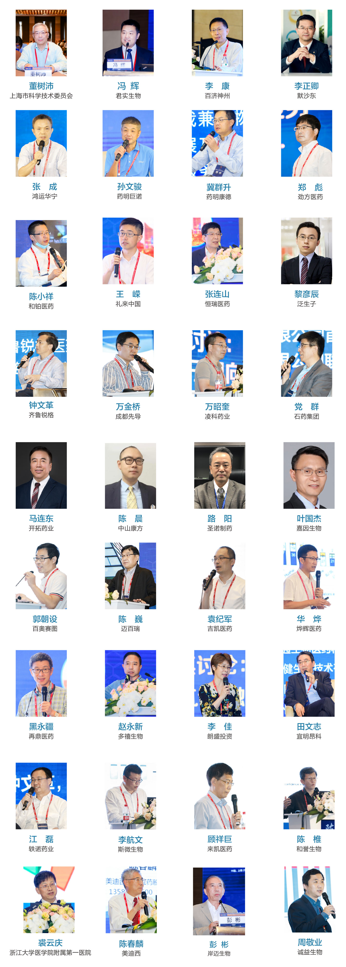 2021第四届中国生物医药创新合作大会