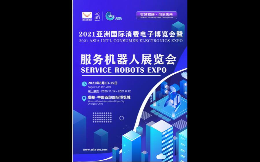 2021亚洲国际服务机器人展