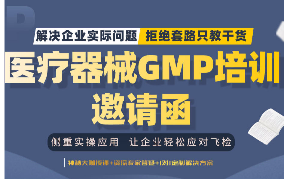 医疗器械GMP实操落地培训-国家高级注册评审员教企业应对飞检培训班