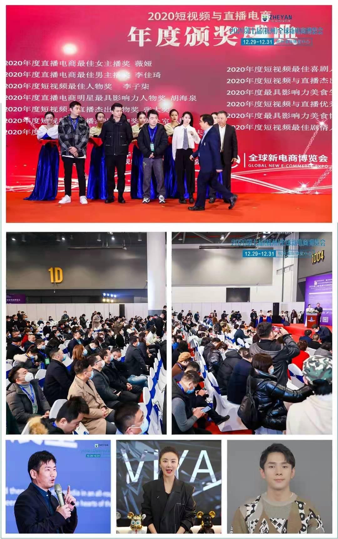 2021杭州社交新零售网红直播电商微商博览会