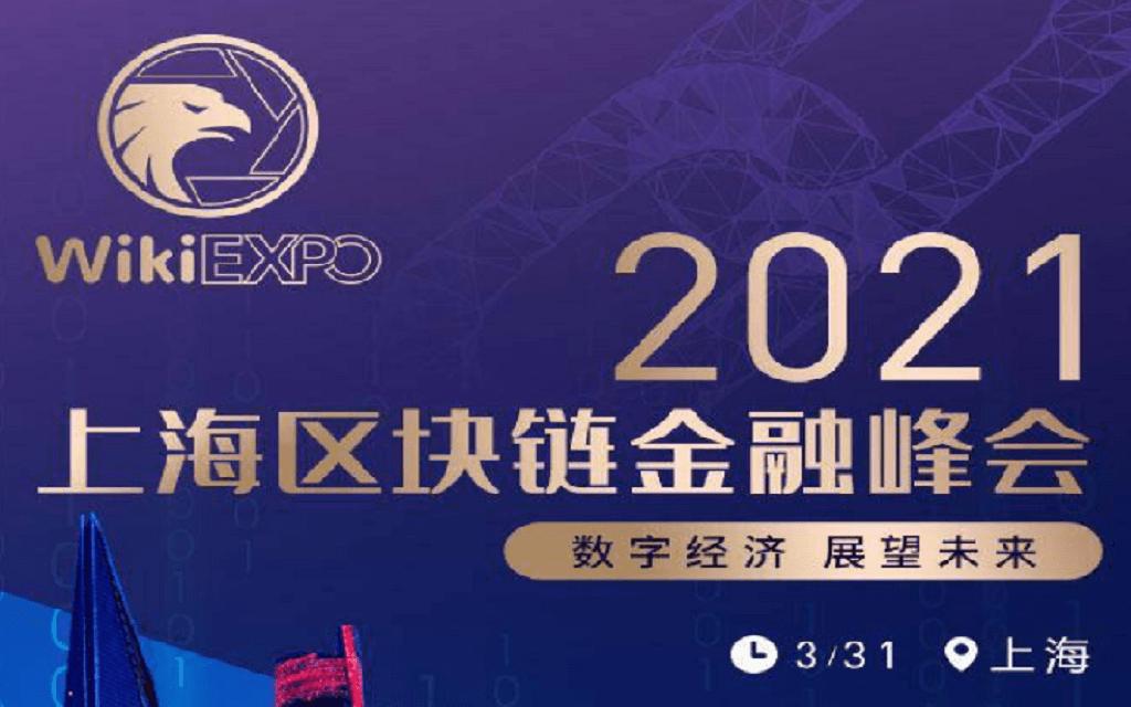 《上海区块链金融峰会》赋能——区块链金融的过去与未来