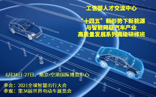 """""""十四五""""新形势下新能源与智能网联汽车产业高质量发展系列高级研修班6月南京"""