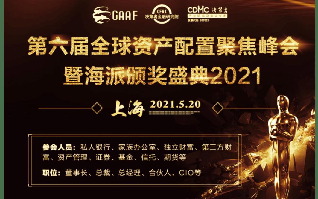 第六屆全球資產配置聚焦暨海派頒獎盛典2021