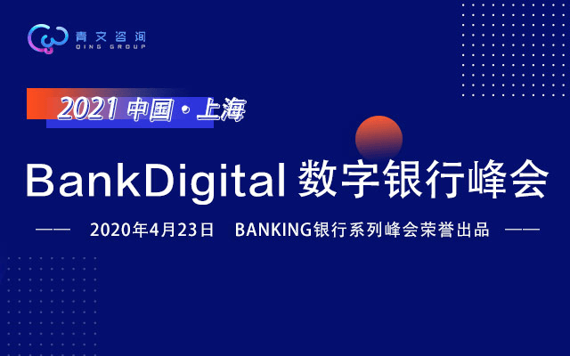 2021上海BankDigital数字银行峰会
