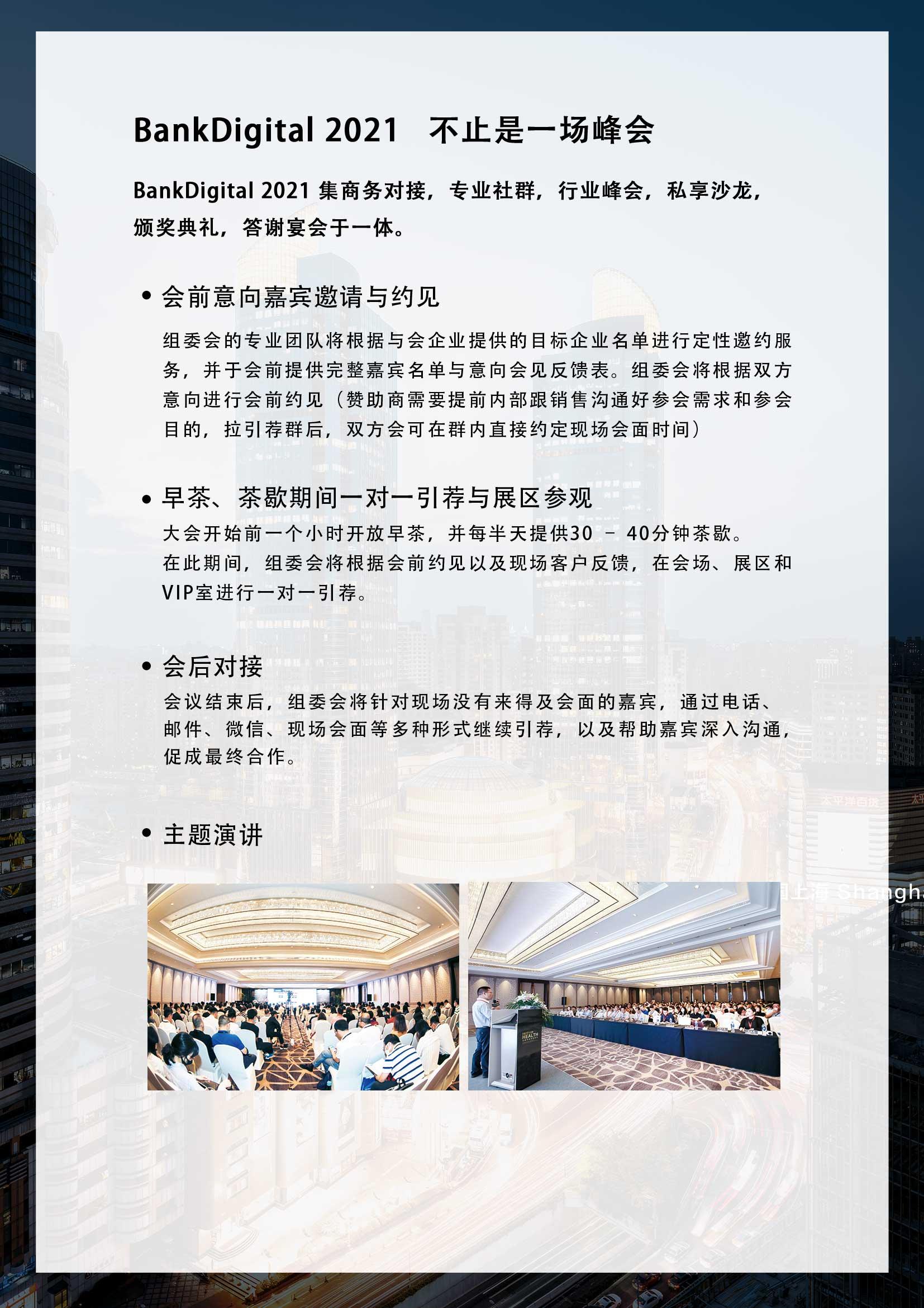 2021第三届上海BankDigital数字银行峰会
