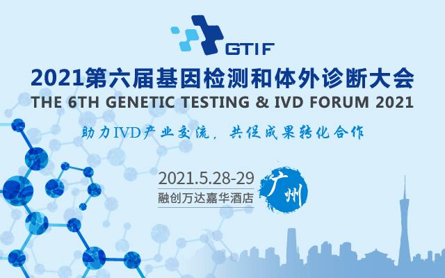 2021第六屆基因檢測和體外診斷大會