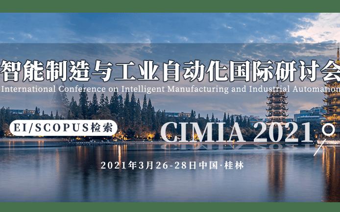 2021年智能制造与工业自动化国际研讨会