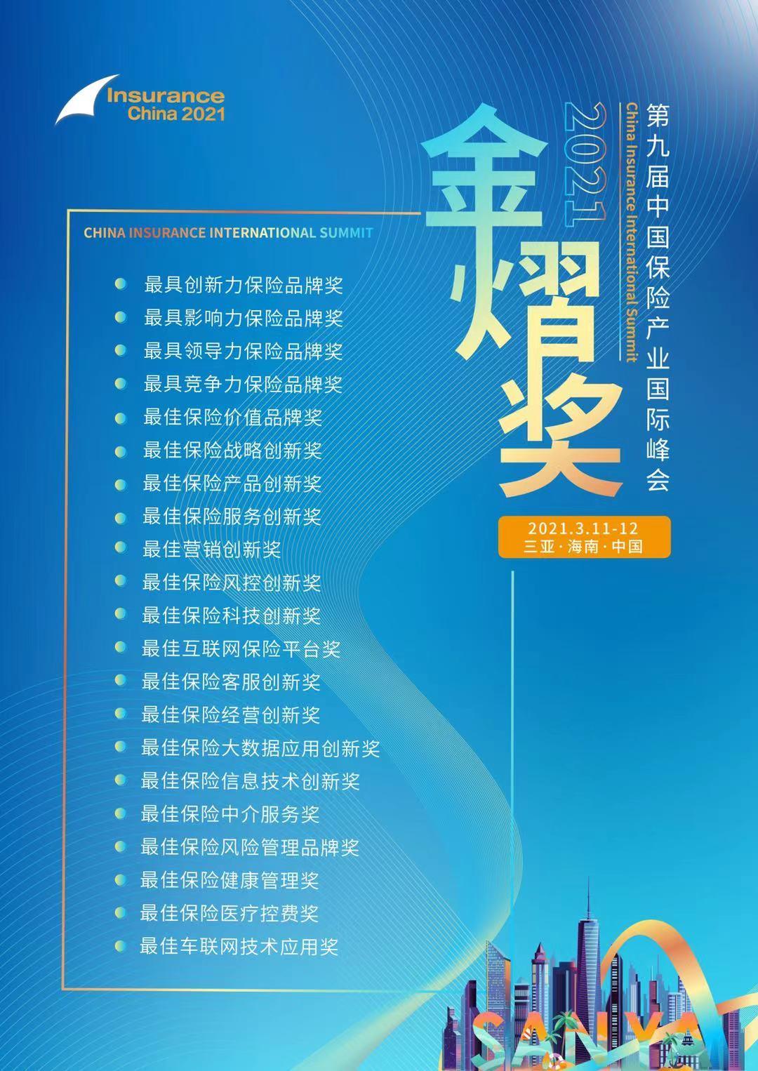 2021(第九届)中国保险产业国际峰会