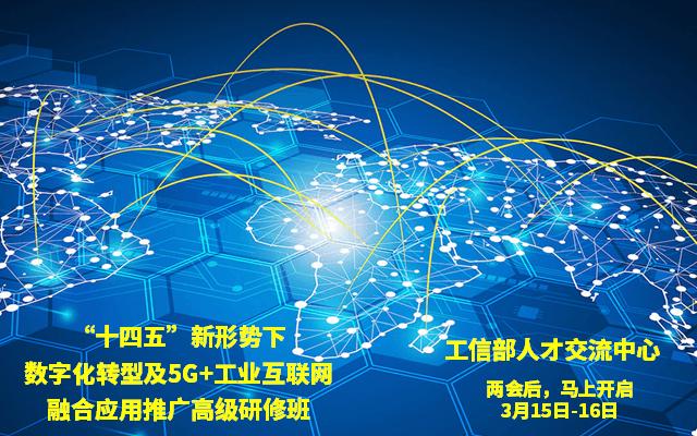 """""""十四五""""新形势下数字化转型及 5G+工业互联网融合应用推广高级研修班"""