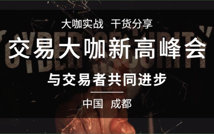 《交易大咖新高峰会》-成都站 知名交易大咖现场揭秘交易秘诀,帮助投资者搭建交易系统