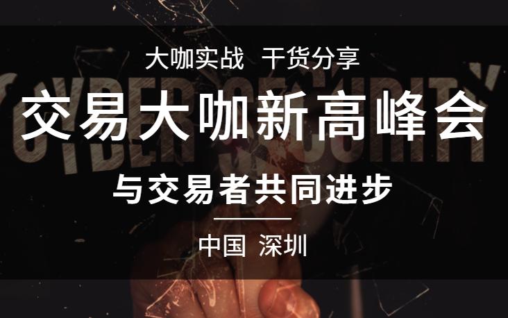 《交易大咖新高峰会》-深圳站 知名交易大咖现场揭秘交易秘诀,帮助投资者搭建交易系统