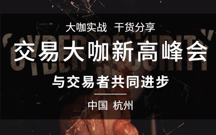 《交易大咖新高峰会》-杭州站 知名交易大咖现场揭秘交易秘诀,帮助投资者搭建交易系统
