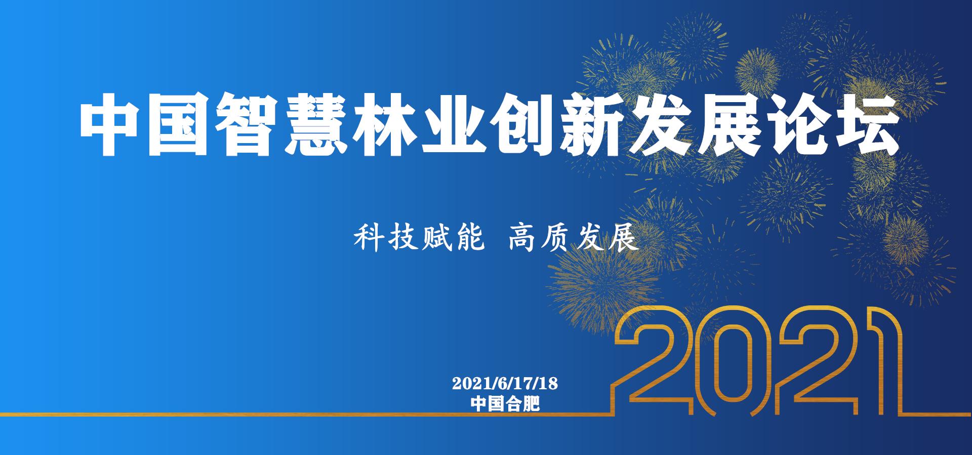 2021第三届中国智慧林业创新发展论坛