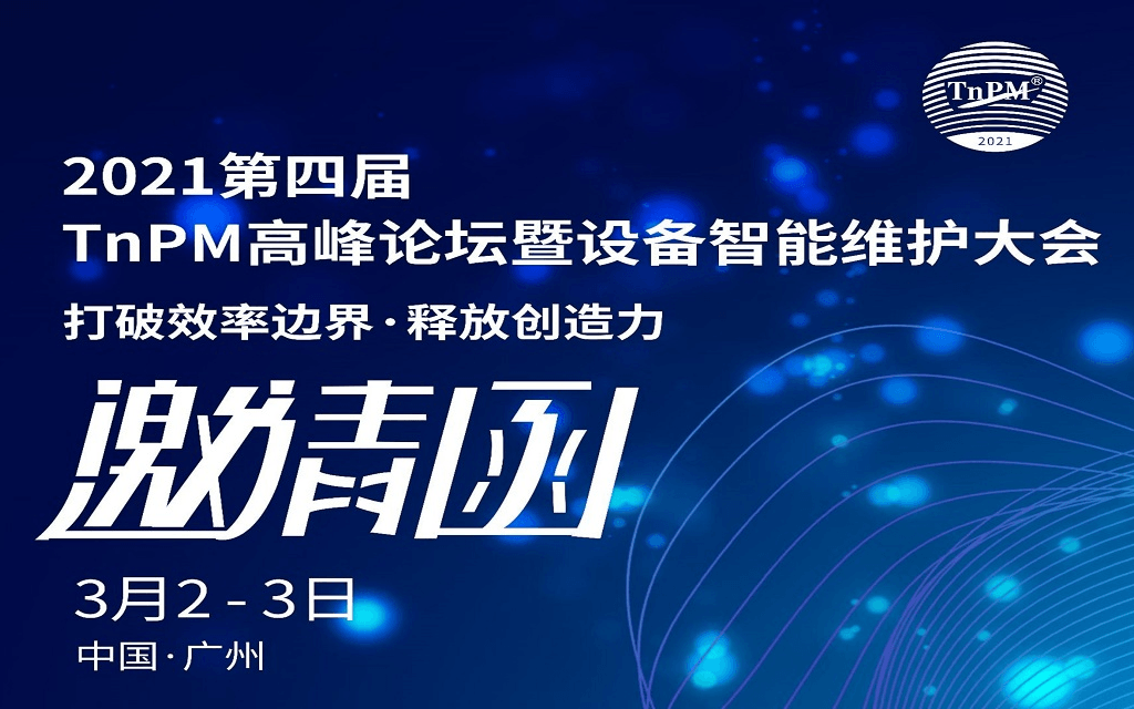 2021第四届TnPM高峰论坛暨设备智能维护大会
