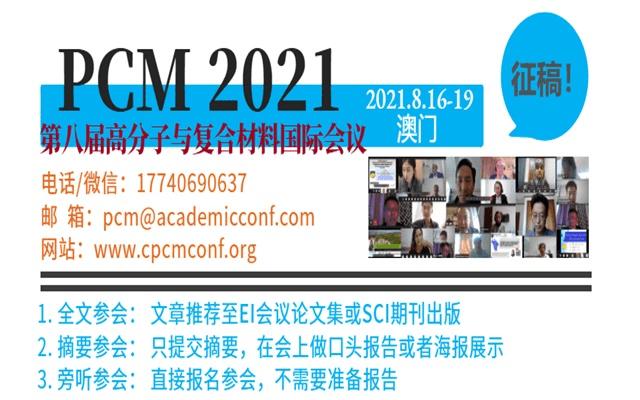 线上·线下相结合 / 第八届高分子与复合材料国际会议 (PCM2021)