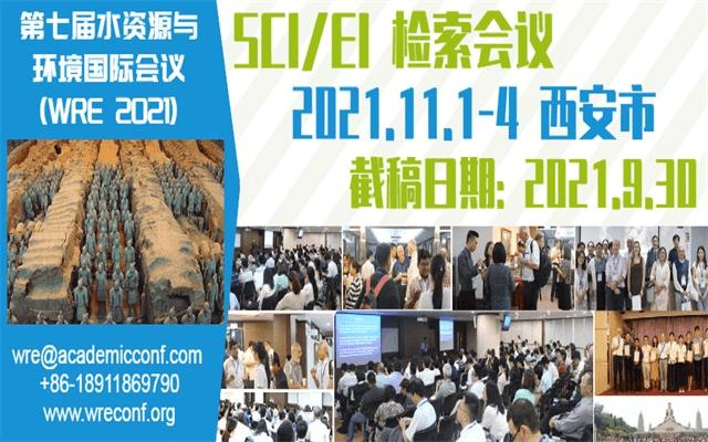 EI会议-第七届水资源与环境国际会议(WRE 2021)