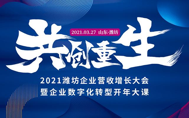 """""""共创.重生""""2021潍坊企业营收增长大会暨企业数字化转型开年大课"""